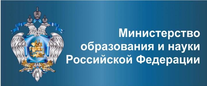 26 декабря состоялось Заседание экспертного совета по гуманитарному знанию Министерства образования и науки РФ