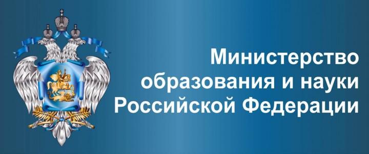 Благодарность от Министерства образования и науки Российской Федерации