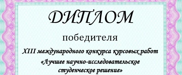 Студент ИИиП МПГУ стал лауреатом международного конкурса