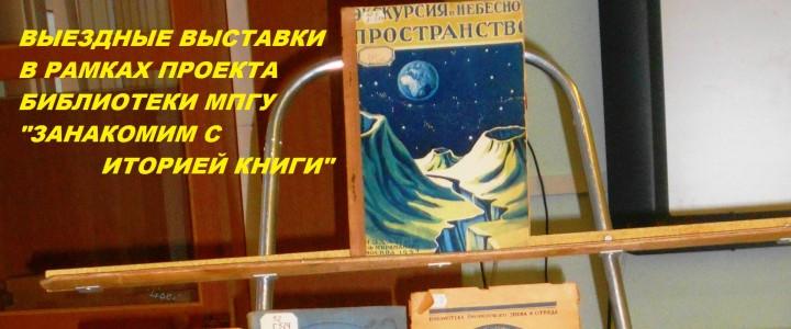 """Выездные выставки редких изданий в рамках проекта """"Знакомим с историей книги"""""""