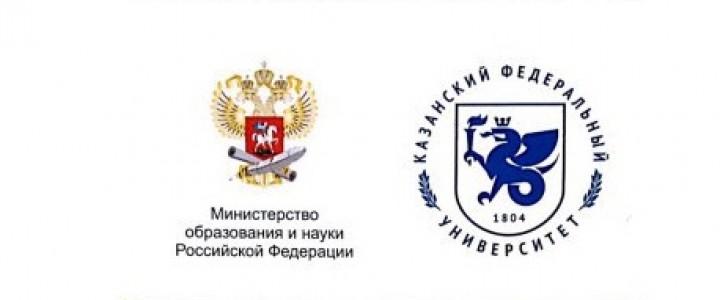 Международный конкурс курсов открытого образования по русскому языку в Казани
