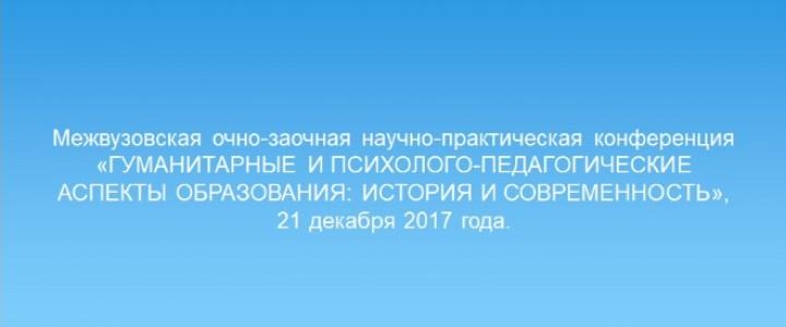 Межвузовская очно-заочная научно-практическая конференция «Гуманитарные и психолого-педагогические аспекты образования: история и современность»