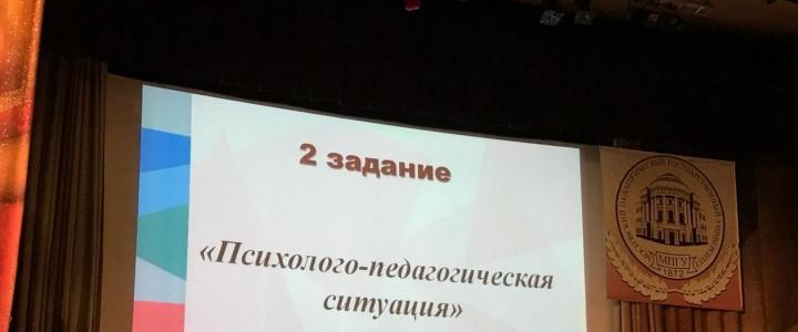 Перенос II Городской детско-взрослой конференции в формате молодежного форума «Человек 21 века: ценности, идеалы, мировоззрение»