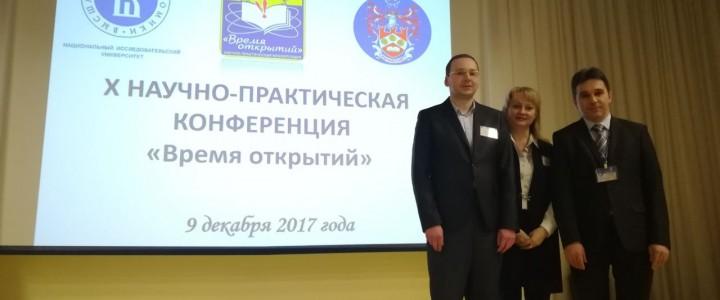 Участие в X научно-практической конференции «Время открытий»