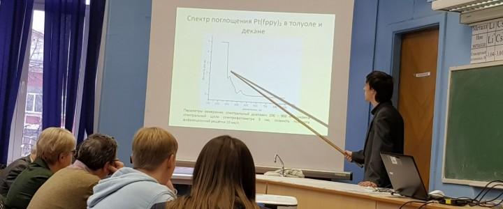 В ИБХ состоялся Круглый стол молодых ученых «Научные школы и перспективные исследования»
