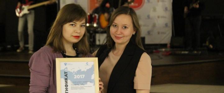"""Студенты МПГУ на I Всероссийском форуме по воспитательной работе """"Воспитание и студенчество"""""""