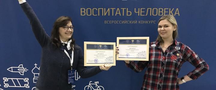 Специалисты медиаобразования – магистрантки МПГУ стали финалистами конкурса «Воспитать человека»