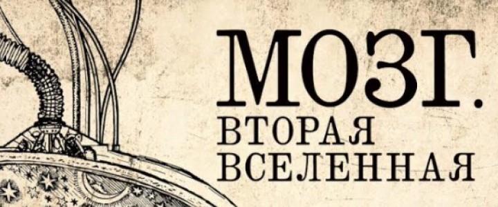 Наука на большом экране. В московский прокат вышел фильм «Мозг. Вторая Вселенная» с участием преподавателя МГПУ