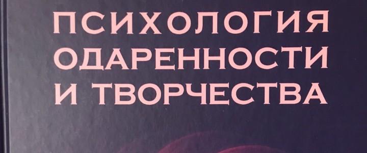 Профессор кафедры психологии Л.В.Попова приняла участие в презентации коллективной монографии «Психология одаренности и творчества»