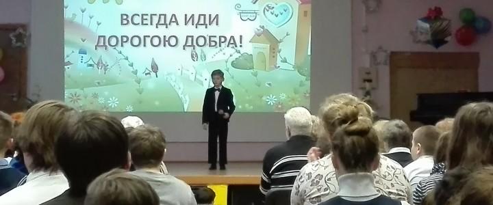«Возьмемся за руки, друзья!»: концерт на базе коррекционной школы-интерната № 73 г. Москвы