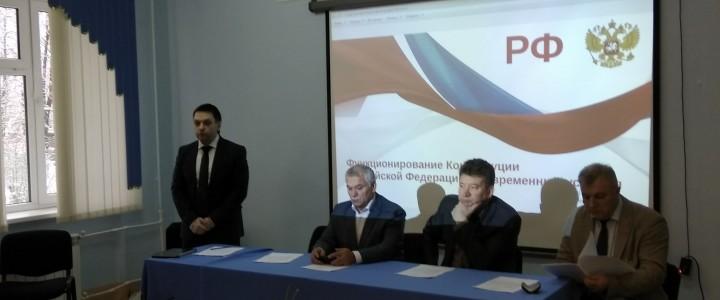 В Покровском филиале МПГУ прошла научно-практическая конференция на тему «Функционирование Конституции Российской Федерации в современных условиях»