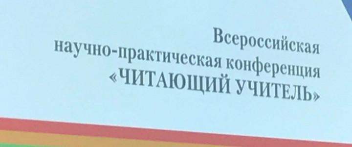 В МПГУ состоялась Всероссийская научно-практическая конференция «Читающий учитель»