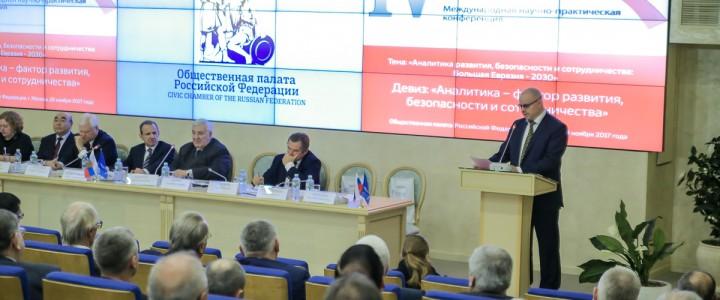 Профессор кафедры экономической теории и менеджментаИ.А.Филькевич на IV Международной научно-практической конференции «Аналитика развития, безопасности и сотрудничества: Большая Евразия – 2030»