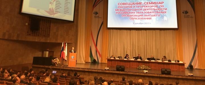 Делегация МПГУ приняла участие в совещании-семинаре «Развитие экспертного потенциала российской системы образования»