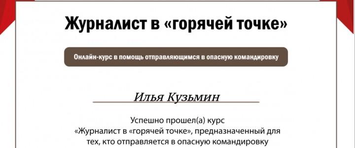 Онлайн-курс «Журналист в горячей точке»