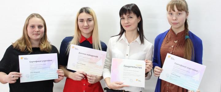 Студенты Ставропольского филиала МПГУ успешно выступили на международной экологической олимпиаде