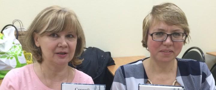 Заседание читательского клуба московских учителей литературы