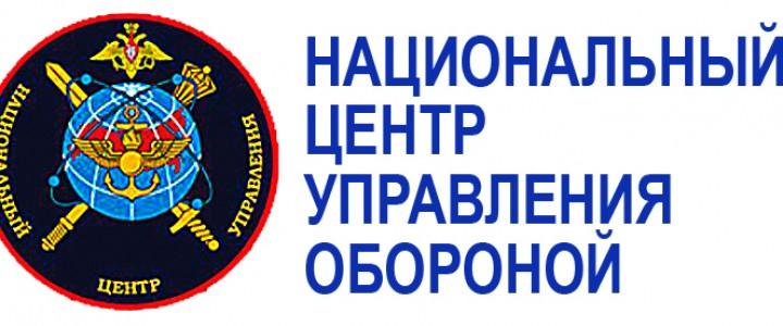 Благодарности от Национального центра управления обороной РФ