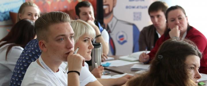 Курсы повышения квалификации в рамках проекта «Всероссийская школа вожатых»