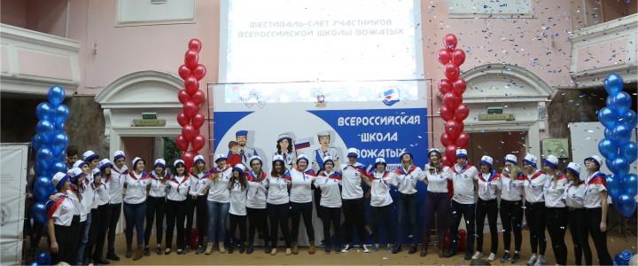 В МПГУ состоялся фестиваль участников проекта «Всероссийская школа вожатых»