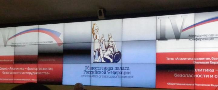 В Общественной палате обсудили перспективы Большой Евразии