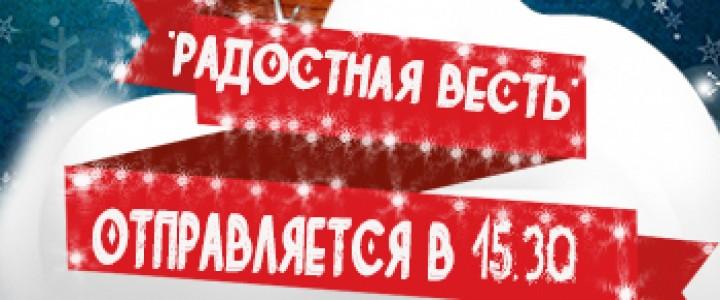 Новогоднее представление для детей «Радостная весть»!