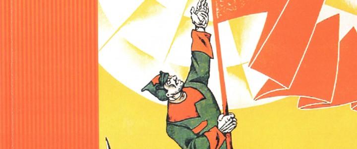 Вышел в свет сборник статей к 100-летию революции