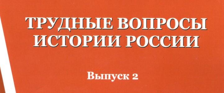 Издан второй выпуск учебного пособия «Трудные вопросы истории России»