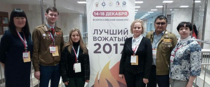 Всероссийский конкурс «Лучший вожатый» – сотрудники МПГУ работали экспертами на заочном этапе и в финале конкурса