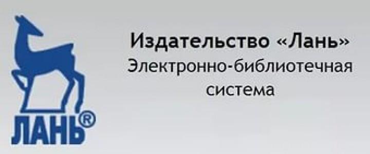 """Доступ к новым выпускам периодических изданий в ЭБС """"Лань"""""""