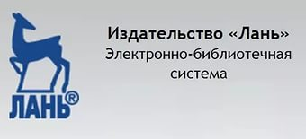 """Доступ к новым электронным периодическим изданиям в ЭБС издательства """"Лань"""""""