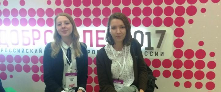 Культурологи ИСГО на Всероссийском форуме добровольцев
