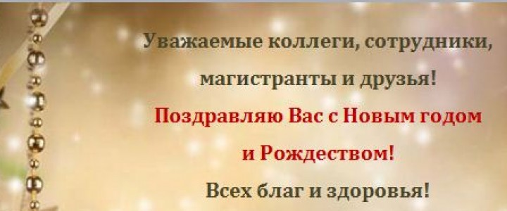 """Новогоднее поздравление директора Института """"Высшая школа образования"""" М.А. Гончарова"""