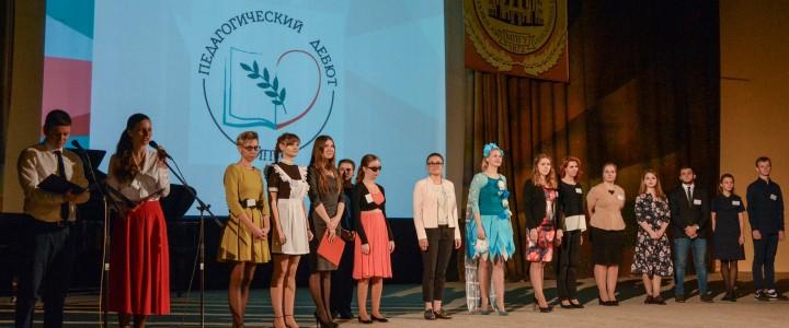 Институт истории и политики на конкурсе «Педагогический дебют» в МПГУ