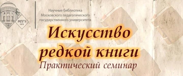 """Практический семинар """"Искусство редкой книги"""" в библиотеке Географического факультета"""