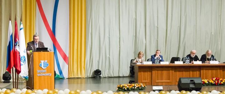 Ректор МПГУ А.В. Лубков выступил на V конференции «Духовно-нравственная культура в высшей школе: нравственные ценности и будущее студенческой молодежи», прошедшей в РУДН