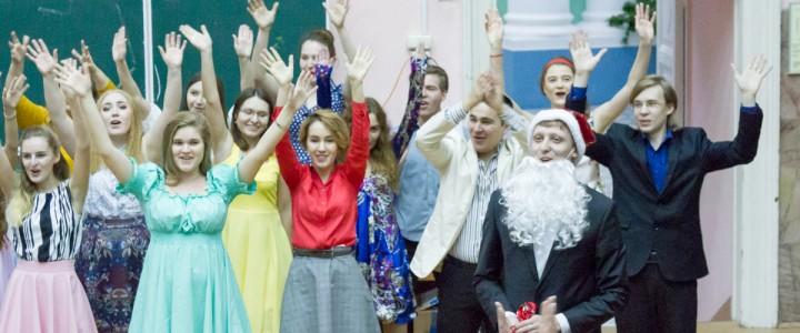 В МПГУ встретили Новый год