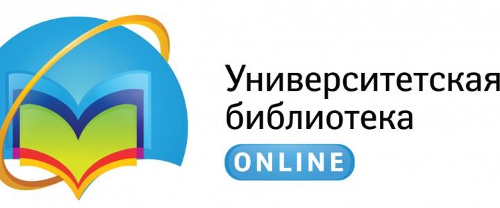 Топ-10 ЭБС «Университетская библиотека он-лайн» за 2017 год