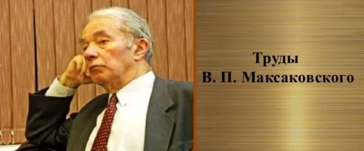День памяти В.П.Максаковского