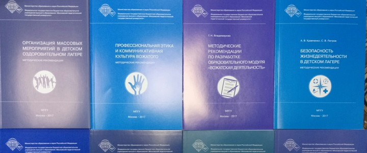 Методическая копилка Всероссийской школы вожатых пополнилась методическими разработками специалистов МПГУ