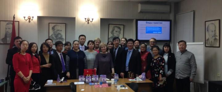 Факультет педагогики и психологии МПГУ встретил коллег из Китая