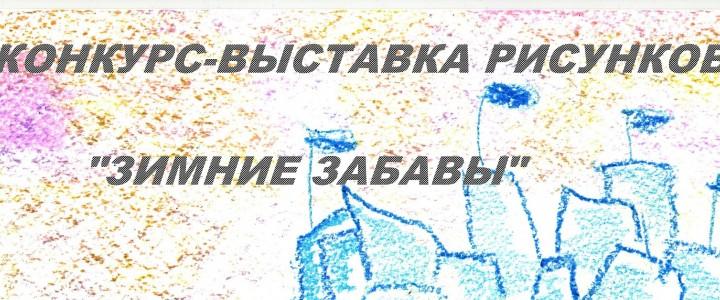 """Конкурс-выставка  рисунка """"ЗИМНИЕ ЗАБАВЫ"""""""