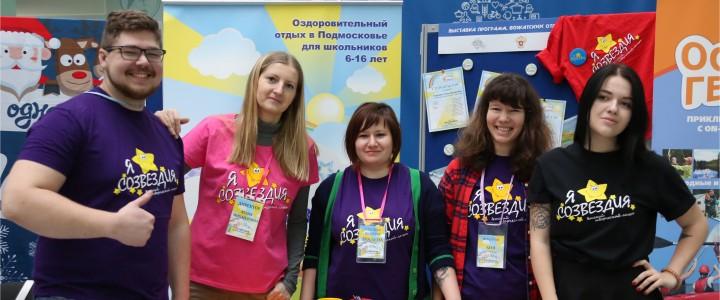 В МПГУ состоялась выставка лагерей и педагогических отрядов