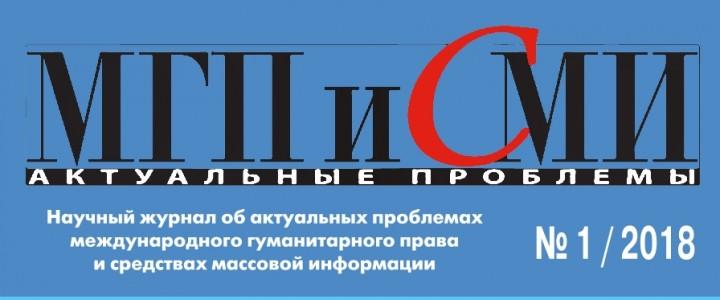 Вышел очередной номер журнала «Актуальные проблемы МГП и СМИ»