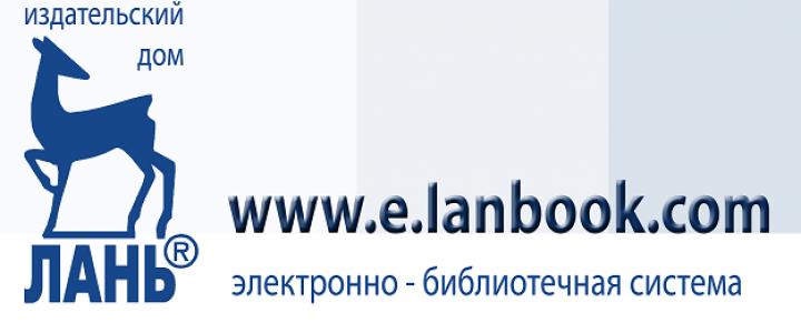 Топ-10 ЭБС издательства «Лань» за 2017 год