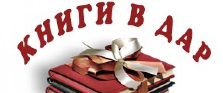 Книги в дар библиотеке от Управления образовательных проектов
