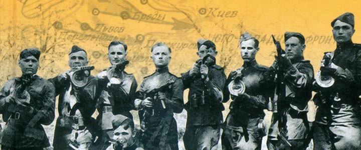 Опубликована новая книга профессора МПГУ Андрея Козлова «Красная звезда против трезубца»