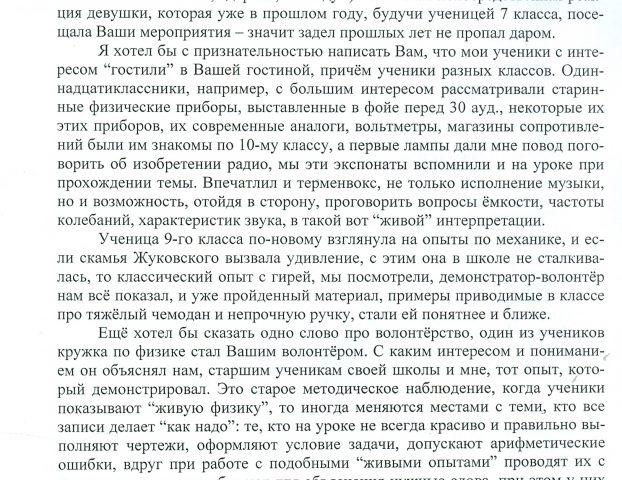 отзыв1физ_г