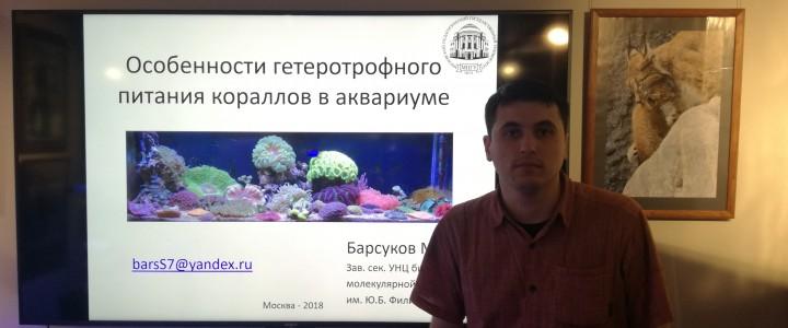 Сотрудник ИБХ МПГУ М.И. Барсуков принял участие в работе семинара «Содержание и разведение жестких кораллов в искусственных условиях»