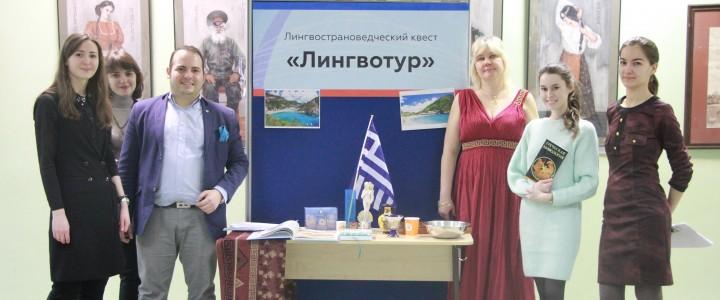 Институт международного образования на Дне родного языка